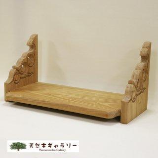 <span class='ic03'>送料無料</span>【神棚(棚板)】3尺3寸 欅 彫刻入り<木地> kamidana-keyaki-1000-475hori