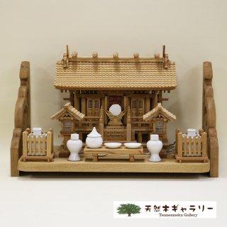 <span class='ic03'>送料無料</span>【神棚セット】瓦屋根三社<欅>特小 木製付属品付 棚板:タモ2.5尺彫刻入り kamidana-keyaki-kawara3-ss-tamo25hori-set