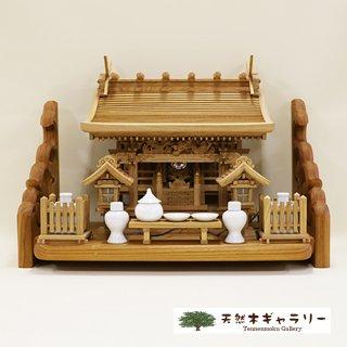 <span class='ic03'>送料無料</span>【神棚セット】流れ屋根三社<欅>小 木製付属品付 棚板:欅2.5尺彫刻入り kamidana-keyaki-nagare3-s-keyaki25hori-set