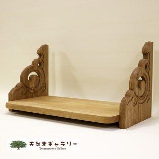 <span class='ic03'>送料無料</span>【神棚(棚板)】2尺5寸 タモ 彫刻入り<オイル仕上> kamidana-tamo-760-hori2