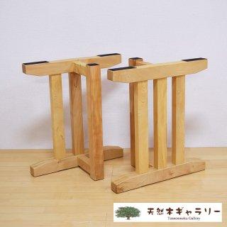 一枚板用 脚:栃(とち) TJ型 (リビングダイニング兼用脚)ashi-tJ-totii01