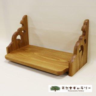 <span class='ic03'>送料無料</span>【神棚(棚板)】2尺6寸 欅(けやき)一枚板<みつろう仕上> kamidana-keyaki-2614-01