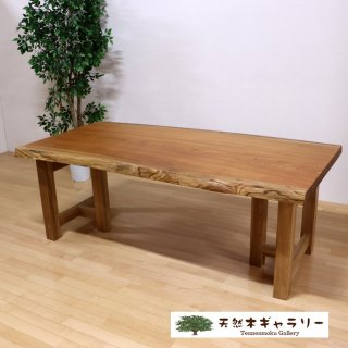 <span class='ic02'>設置無料</span>一枚板ダイニングテーブル 欅(けやき)<ウレタン塗装> 「脚:MMT型」 ita-17396-keyaki-set