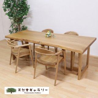 <span class='ic02'>設置無料</span>一枚板ダイニングセット 楡(にれ) <ウレタン塗装> dining-19897-set 【特別ご奉仕品】