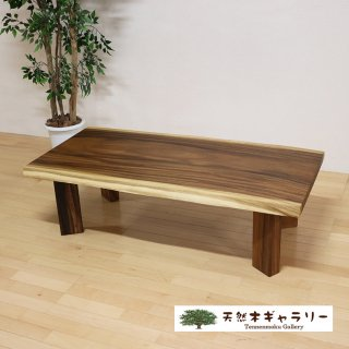 <span class='ic03'>送料無料</span>一枚板テーブル モンキーポッド 4本脚付 <ウレタン塗装> ita-17637-monki
