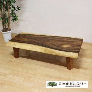 <span class='ic03'>送料無料</span>一枚板テーブル モンキーポッド 4本脚付 <ウレタン塗装> ita-15721-monki