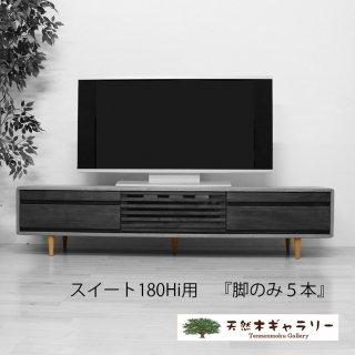 <span class='ic03'>送料無料</span>【脚のみ】TVボード スイート180Hi用の脚5本 ashi-suite5