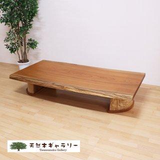 <span class='ic02'>設置無料</span>一枚板 座卓テーブル 欅(けやき)<ウレタン塗装> 「脚:自然型」 ita-17396-keyaki-set2 【売約済み!】