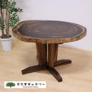 <span class='ic02'>設置無料</span>モンキーポッド輪切りダイニングテーブル<ウレタン塗装>「脚:X型」 ita-17826-monki-set