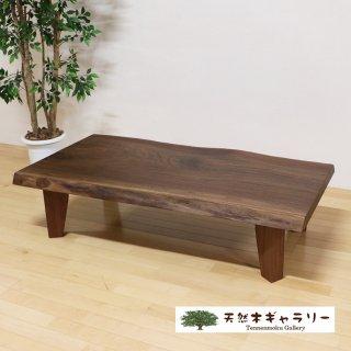 <span class='ic03'>送料無料</span>一枚板テーブル ブラックウォルナット4本脚付 <ウレタン塗装> ita-18046-walnut