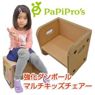 "PaPiPros(パピプロス)の強化ダンボールを使った知育家具""マルチキッズチェアー"""