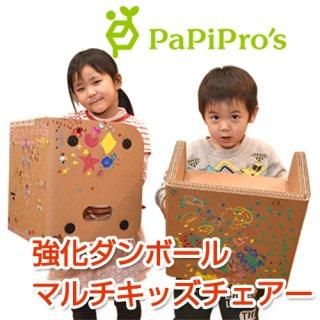 """PaPiPros(パピプロス)の強化ダンボールを使った知育家具""""マルチキッズチェアー""""二脚セット"""