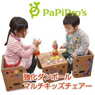 PaPiPros(パピプロス)の強化ダンボールを使った知育家具