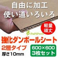 強化ダンボール「ハイプルエース(HiPLE-ACE)」2層シート 3枚セット 600×600(mm)強化ダンボールの知育家具と知育玩具のPaPiPros(日本ロジパック)