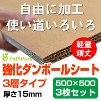 強化ダンボール「ハイプルエース(HiPLE-ACE)」3層シート 3枚セット 500×500(mm)強化ダンボールの知育家具と知育玩具のPaPiPros(日本ロジパック)