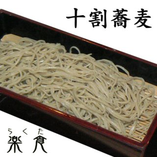 楽食の手打ち十割蕎麦4人前130g(生麺)x4(秘伝のつゆ&岩塩付き)