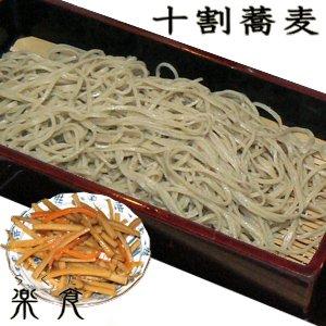 楽食の手打ち十割蕎麦4人前130g(生麺)x4+楽食のきんぴらセット(秘伝のつゆ&岩塩付き)