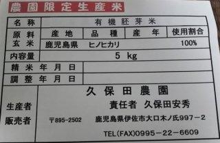令和2年度新米! 胚芽米 10キロ (5キロ×2)