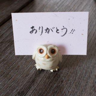 フクロウ カード立て(羽とじ)