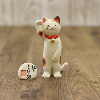 【小】福々立ち招き猫