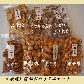 【厳選】7種の醤油味のお菓子 おかき せんべい 甘辛、七味あられ、揚げおかき、豆入り 酒の肴