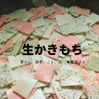 生おかき (缶なし)