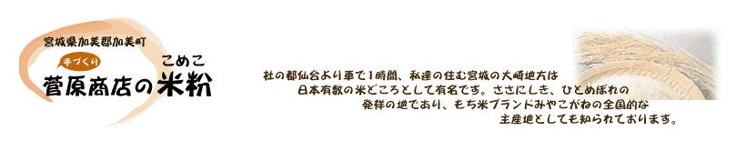 菅原商店の米粉
