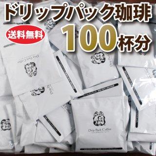 【送料無料】【大容量】ドリップパック珈琲100袋パック(クラシックブレンド)