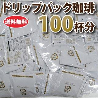 【送料無料】【大容量】ドリップパック珈琲100袋パック(スペシャリティブレンド)