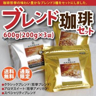 【通販限定!!】【送料無料!!】ブレンド珈琲セット600g(200g×3袋)