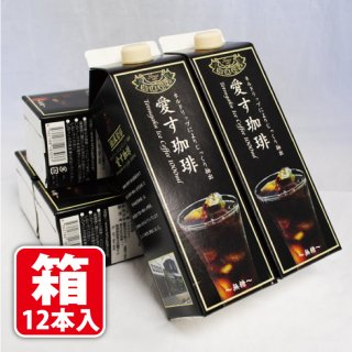 【箱】愛す珈琲12本入(リキッドコーヒー無糖1000ml)