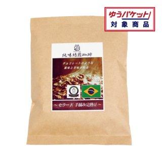 セラード 手摘み完熟豆(100g)