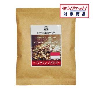 マンデリン スーパーグレード  シボルガ(100g)