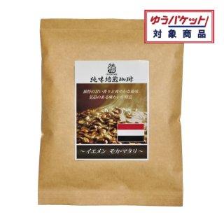 イエメン モカマタリ(100g)