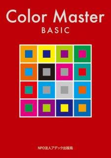Color Master BASIC(カラーマスターベーシック)1-4冊