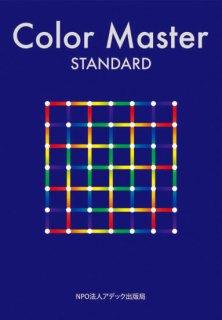 Color Master STANDARD(カラーマスタースタンダード)1-4冊