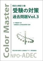 色彩士検定3級 受験の対策 過去問題 Vol.3 1-4冊