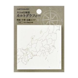 カルトグラフィー タグ ニホン3(関東・中部・近畿エリア)(CG-FSJ3)