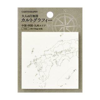 カルトグラフィー タグ ニホン4(中国・四国・九州エリア)(CG-FSJ4)