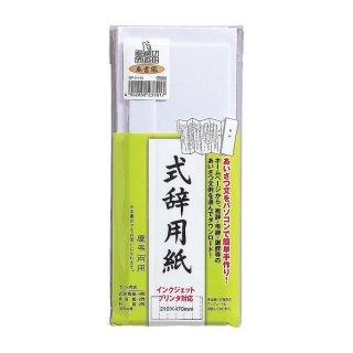 IJ式辞用紙 奉書風 (GP-シシ10)