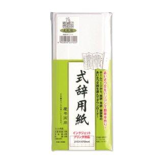IJ式辞用紙 大礼風 (GP-シシ11)