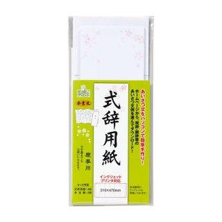 IJ式辞用紙 奉書風 さくら (GP-シシ12)