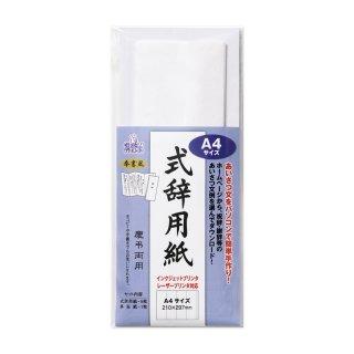 IJ式辞用紙 A4サイズ 奉書風 (GP-シシA4)