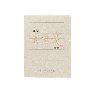 藤壺 実用箋ミニ 横罫 (FM-H34)