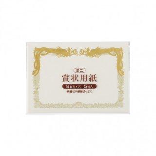 ミニ学用品 賞状用紙ミニ (GM-SH)