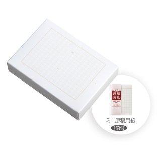 ミニBOX 原稿用紙 (GM-BGN)