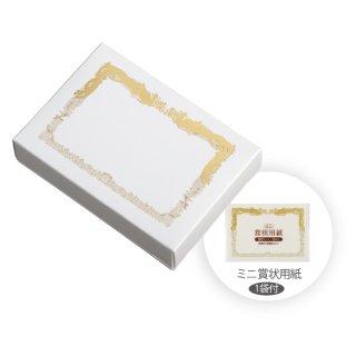 ミニBOX 賞状用紙 (GM-BSH)