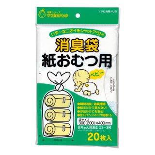 消臭袋 紙おむつ(ベビー)用 (シヨポリ-1)