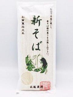 新そば(180g)