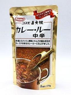 コスモ直火焼 カレー・ルー中辛